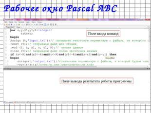 Рабочее окно Pascal ABC Поле ввода команд Поле вывода результата работы прогр