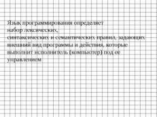 Язык программирования определяет набор лексических, синтаксических и семанти