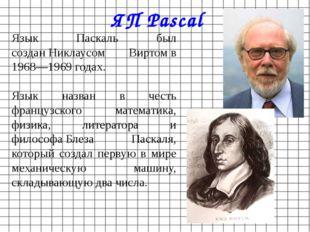 ЯП Pascal Язык Паскаль был созданНиклаусом Виртомв 1968—1969 годах. Язык на