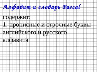 Алфавит и словарь Pascal содержит: 1. прописные и строчные буквы английского