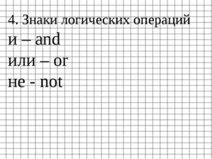 4. Знаки логических операций и – and или – or не - not