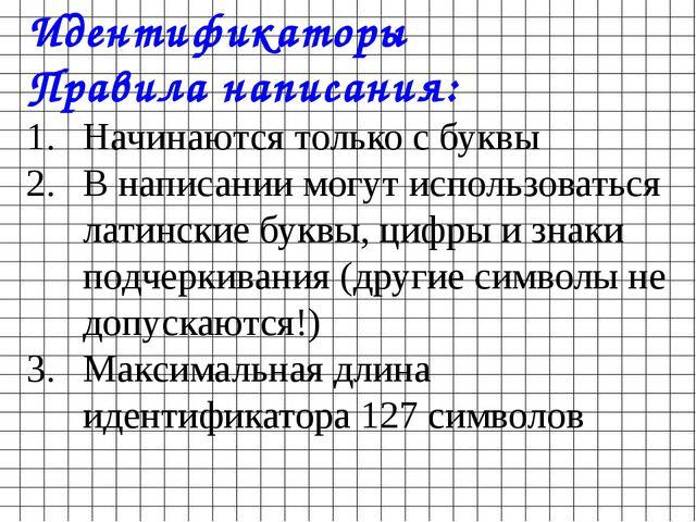Идентификаторы Правила написания: Начинаются только с буквы В написании могут...