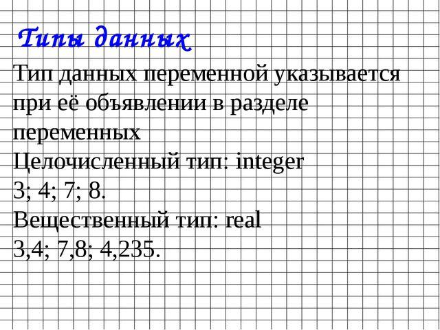 Типы данных Тип данных переменной указывается при её объявлении в разделе пер...