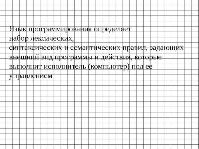 Язык программирования определяет набор лексических, синтаксических и семанти...