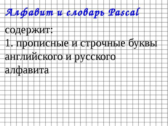 Алфавит и словарь Pascal содержит: 1. прописные и строчные буквы английского...