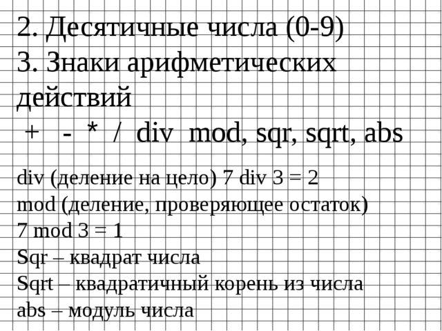 2. Десятичные числа (0-9) 3. Знаки арифметических действий + - * / div mod, s...