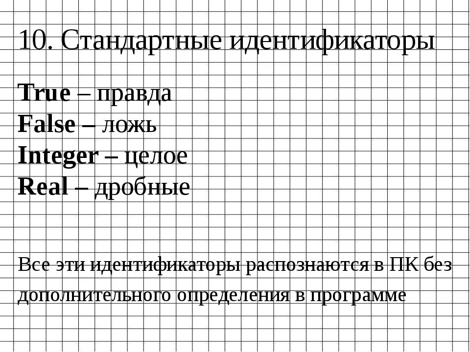 10. Стандартные идентификаторы True – правда False – ложь Integer – целое Rea...