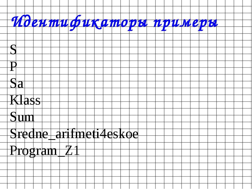 Идентификаторы примеры S P Sa Klass Sum Sredne_arifmeti4eskoe Program_Z1