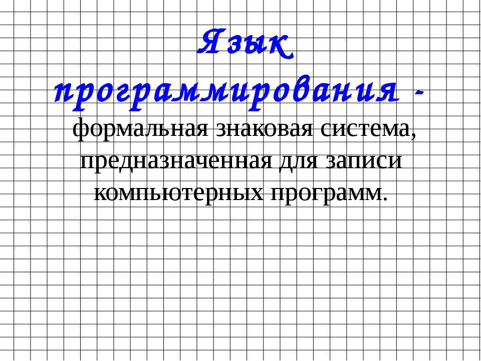 Язык программирования - формальная знаковая система, предназначенная для запи...