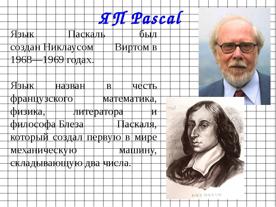ЯП Pascal Язык Паскаль был созданНиклаусом Виртомв 1968—1969 годах. Язык на...
