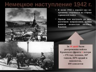 К весне 1942 г. перевес сил по-прежнему сохранялся на стороне германских войс