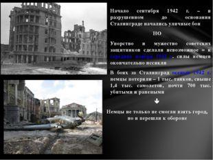 Начало сентября 1942 г. – в разрушенном до основания Сталинграде начались ули