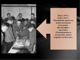 Март, 1941 г. План «Ост». Обсуждение проектов новых немецких поселений. фото