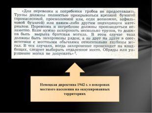Немецкая директива 1942 г. о похоронах местного населения на оккупированных т