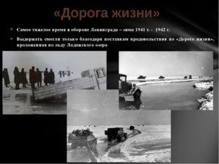 Самое тяжелое время в обороне Ленинграда – зима 1941 г. - 1942 г. Выдержать с