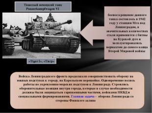 Тяжелый немецкий танк Panzerkampfwagen VI «Tiger I», «Тигр» боевое крещение