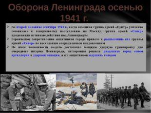 Оборона Ленинграда осенью 1941 г. Во второй половине сентября 1941 г., когда
