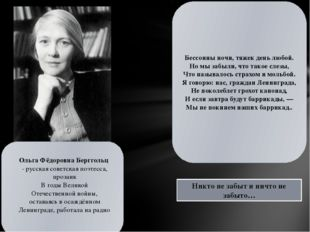 Ольга Фёдоровна Берггольц - русская советская поэтесса, прозаик В годыВели