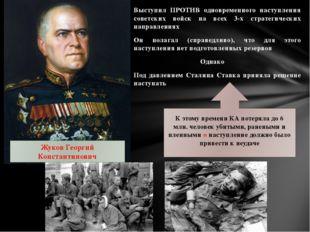 Выступил ПРОТИВ одновременного наступления советских войск на всех 3-х страте