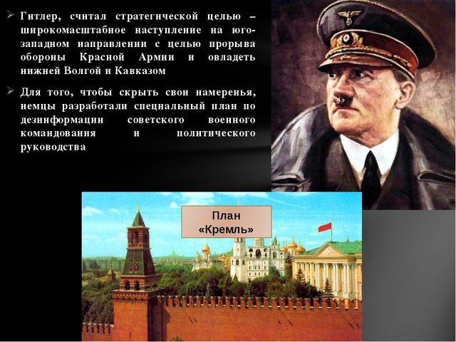 Гитлер, считал стратегической целью – широкомасштабное наступление на юго-зап...