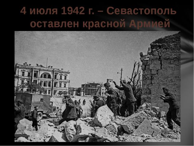 4 июля 1942 г. – Севастополь оставлен красной Армией
