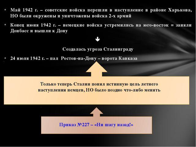 Май 1942 г. – советские войска перешли в наступление в районе Харькова, НО бы...