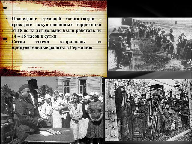 Проведение трудовой мобилизации – граждане оккупированных территорий от 18 до...