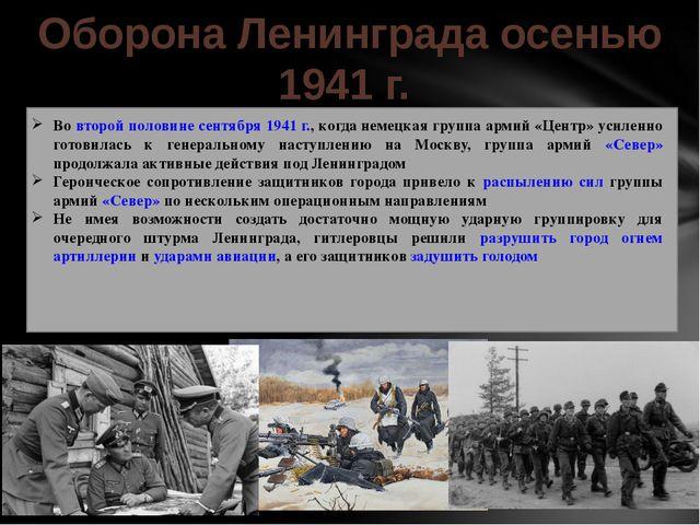 Оборона Ленинграда осенью 1941 г. Во второй половине сентября 1941 г., когда...