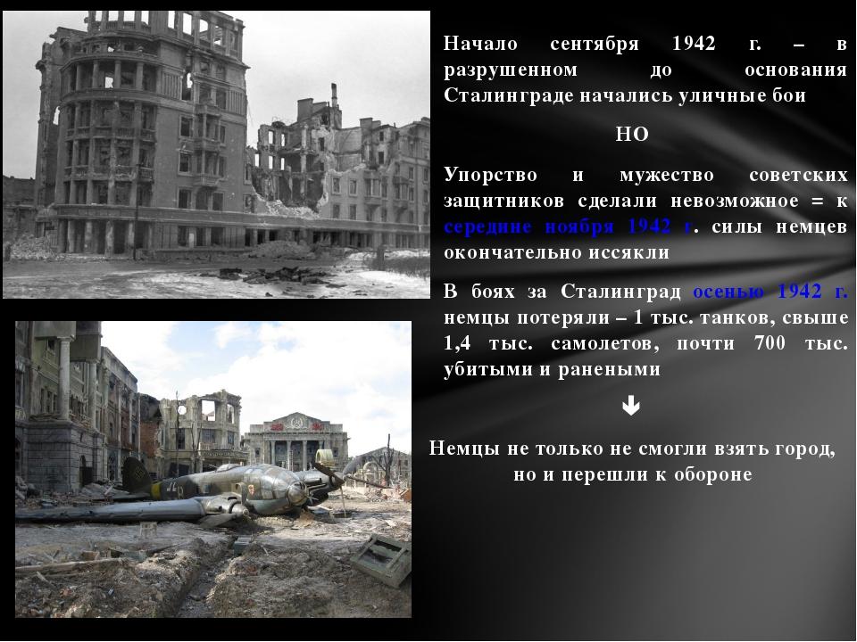 Начало сентября 1942 г. – в разрушенном до основания Сталинграде начались ули...