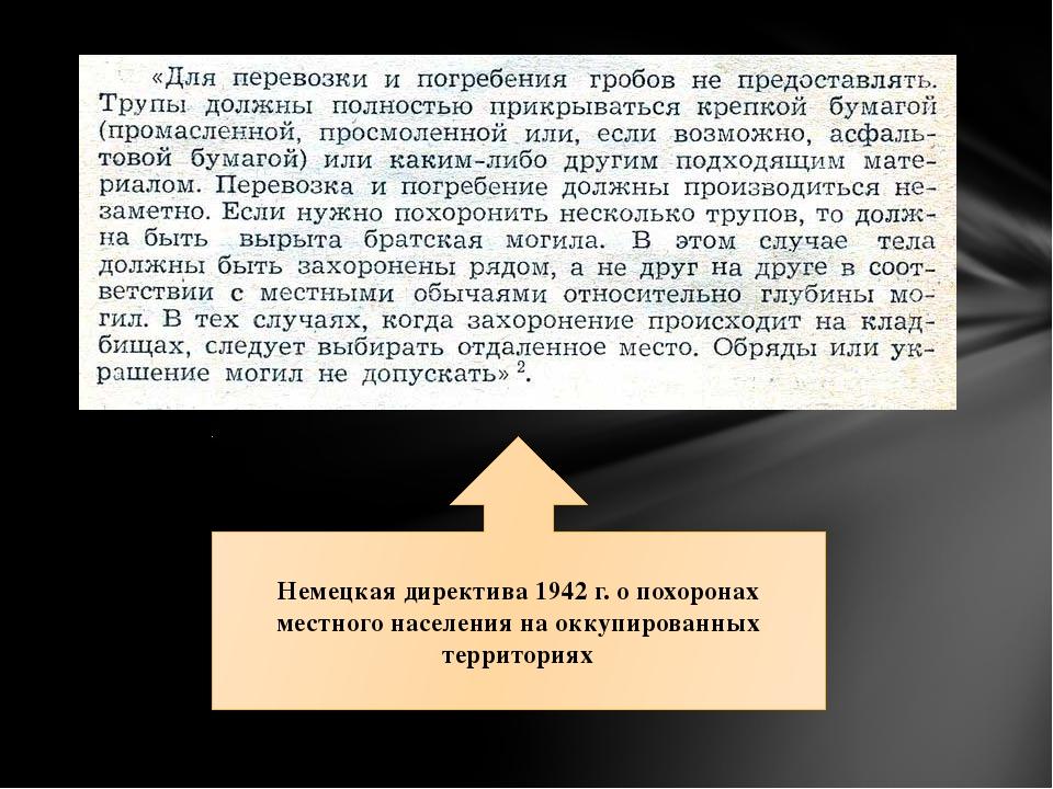 Немецкая директива 1942 г. о похоронах местного населения на оккупированных т...