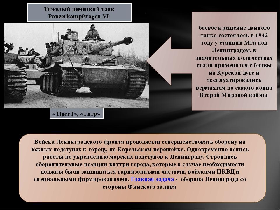 Тяжелый немецкий танк Panzerkampfwagen VI «Tiger I», «Тигр» боевое крещение...