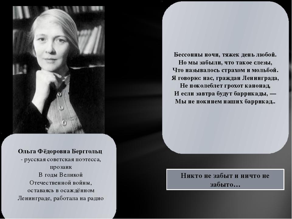 Ольга Фёдоровна Берггольц - русская советская поэтесса, прозаик В годыВели...