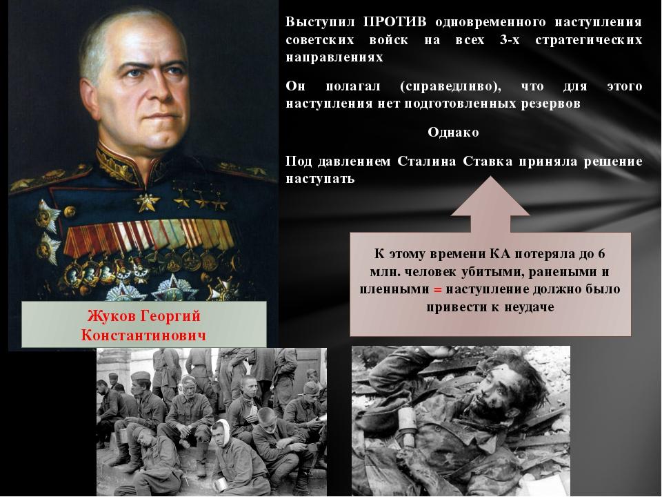 Выступил ПРОТИВ одновременного наступления советских войск на всех 3-х страте...