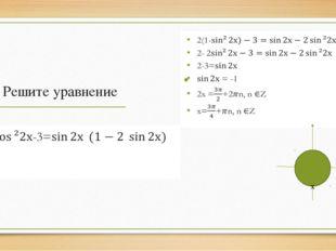 Решите уравнение х