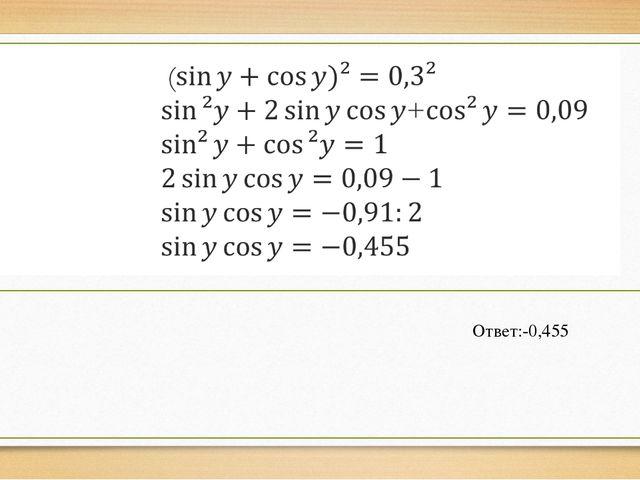 Ответ:-0,455