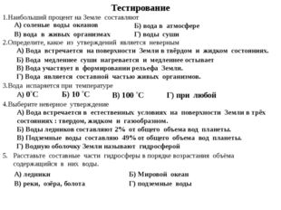 Тестирование 1.Наибольший процент на Земле составляют Б) вода в атмосфере Г)