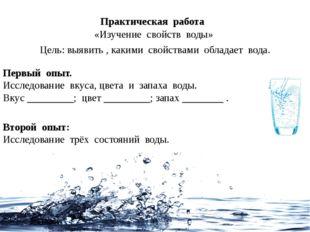 Практическая работа «Изучение свойств воды» Цель: выявить , какими свойствами