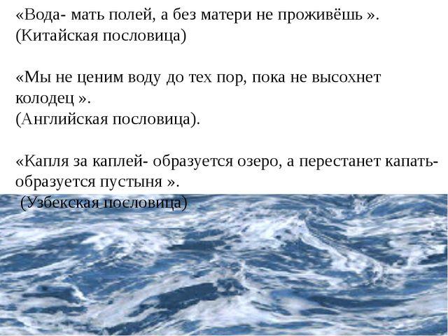 «Вода- мать полей, а без матери не проживёшь ». (Китайская пословица) «Мы не...