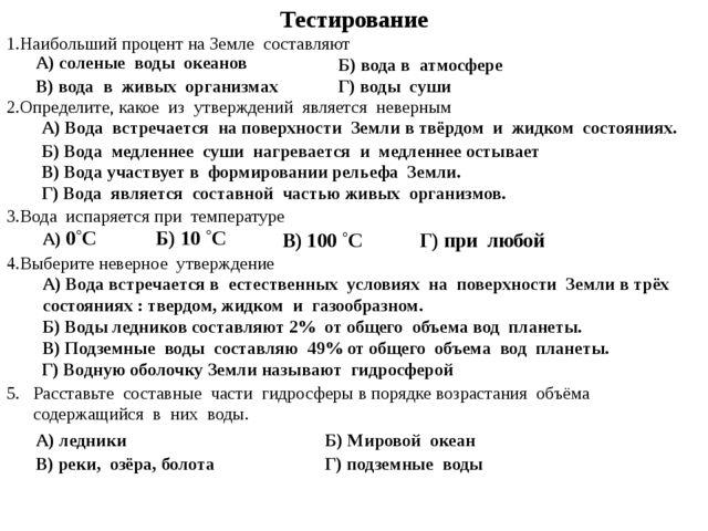 Тестирование 1.Наибольший процент на Земле составляют Б) вода в атмосфере Г)...