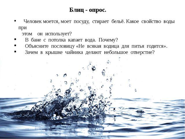Блиц - опрос. Человек моется, моет посуду, стирает бельё. Какое свойство воды...