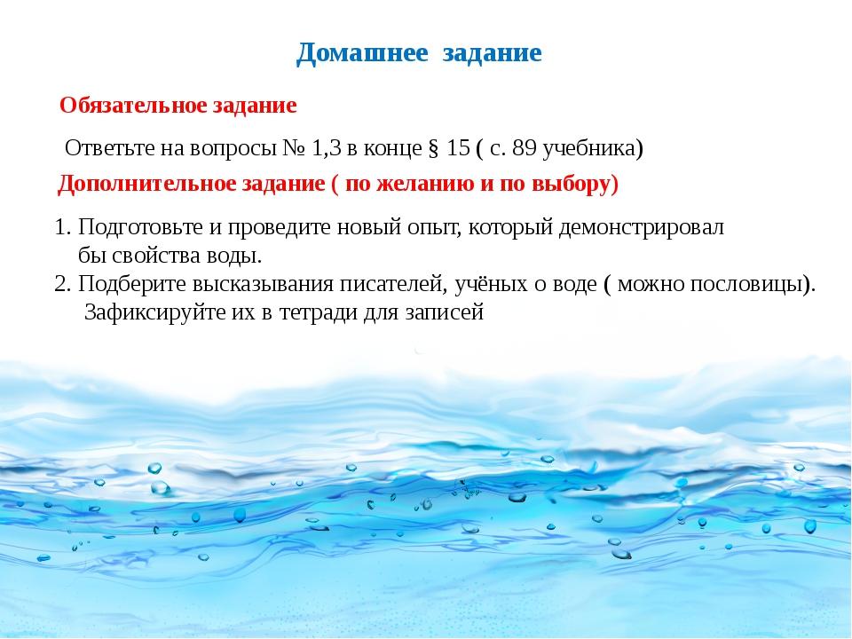 Домашнее задание Обязательное задание Ответьте на вопросы № 1,3 в конце § 15...