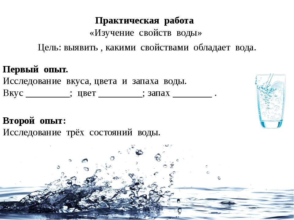 Практическая работа «Изучение свойств воды» Цель: выявить , какими свойствами...
