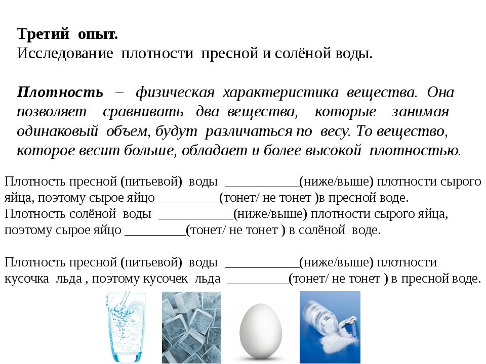 Третий опыт. Исследование плотности пресной и солёной воды. Плотность – физич...