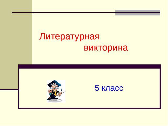 Литературная викторина 5 класс