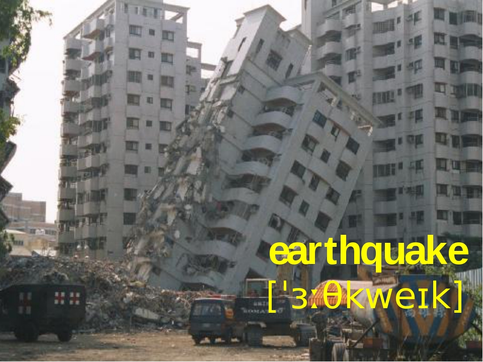 earthquake [ˈɜːθkweɪk]