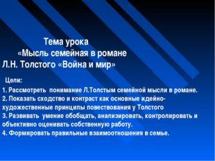 Тема урока «Мысль семейная в романе Л.Н.Толстого «Война и мир» Цели: 1. Р