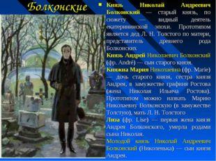 Болконские Князь Николай Андреевич Болконский — старый князь, по сюжету — вид