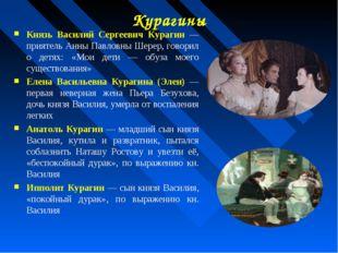 Князь Василий Сергеевич Курагин — приятель Анны Павловны Шерер, говорил о дет