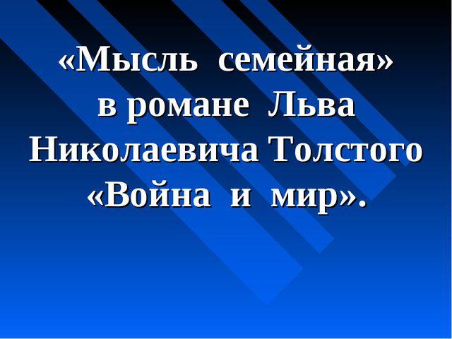 «Мысль семейная» в романе Льва Николаевича Толстого «Война и мир».