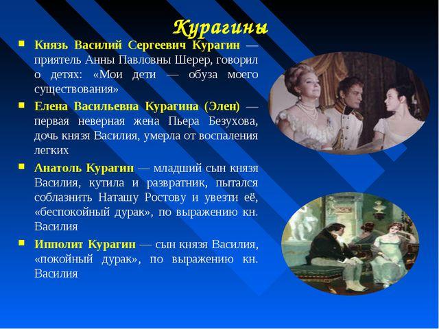 Князь Василий Сергеевич Курагин — приятель Анны Павловны Шерер, говорил о дет...